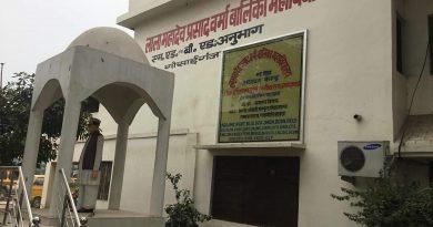 Lala Mahadev Prasad Verma Girls Degree College