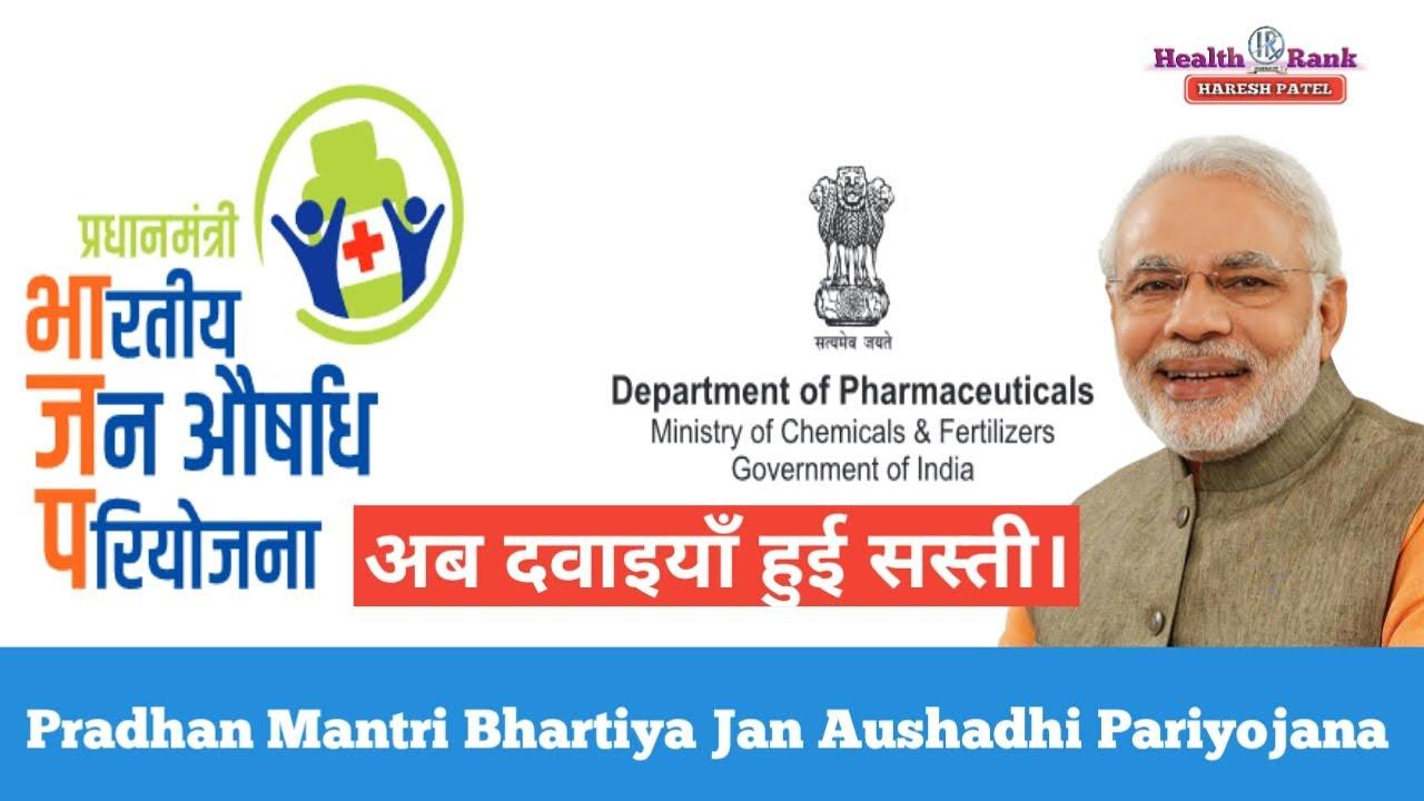 Pradhan Mantri Bhartiya Jan Aushadi Pariyojana