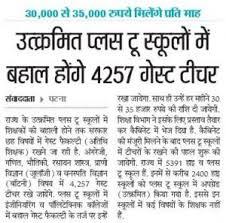 RMSA West Champaran Recruitment 2018
