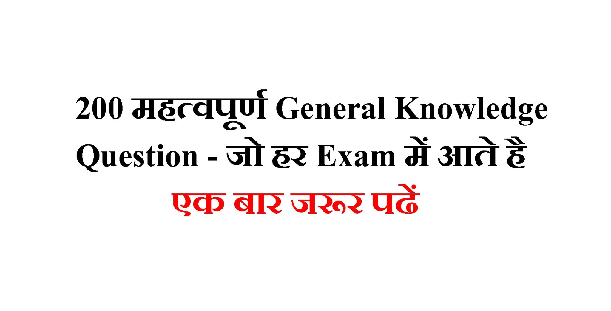 Agriculture GK Objective Question & Answers MCQ for Competitive Exam PDF