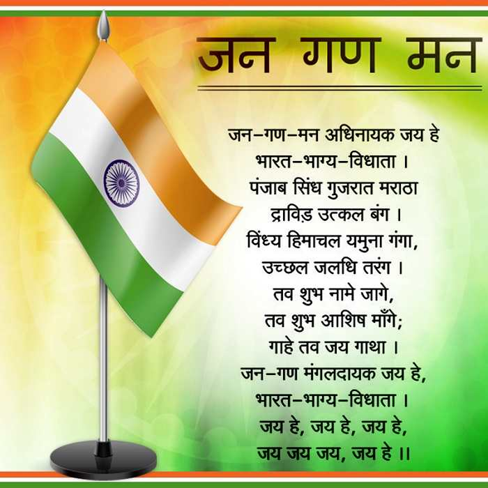 NATIONAL ANTHEM OF INDIA