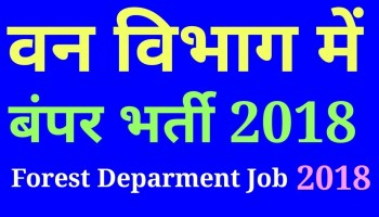 MPSC Recruitment 2018 – Apply 26 Asst Forest Guard & Ranger Post