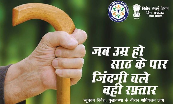 Pradhan Mantri Atal Pension Yojana