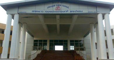 Govt. Engineering College Kushalanagara